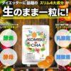 "KOMBUCHA""コンブチャ生サプリメント""口コミ・効果!ヤセ菌ダイエットサポート(アスクレピオス製薬)!"