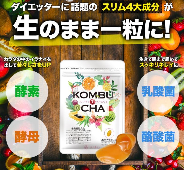 """KOMBUCHA""""コンブチャ生サプリメント"""" 公式サイトへ"""