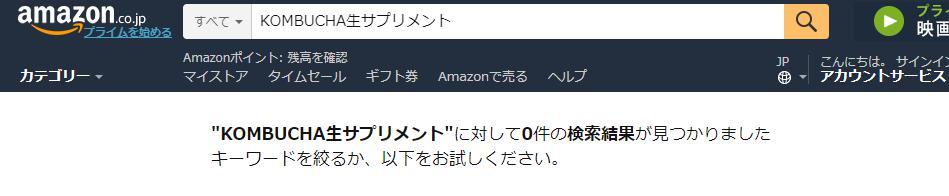 KOMBUCHA生サプリメント アマゾンamazon